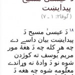 pashto_injeel_androidapp_screenshot346x588